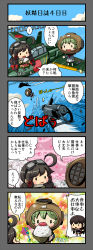 4koma :3 ahoge akagi_(kantai_collection) black_hair bowl brown_gloves character_request comic commentary_request diving_helmet gloves goggles goggles_on_head green_hair hair_ribbon helmet highres kantai_collection muneate open_mouth ribbon rice_bowl short_hair skirt tagme teitei translation_request