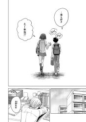 1girl 2boys backpack bag comic desk from_behind glasses greyscale kneehighs monochrome multiple_boys parari_(parari000) school_bag school_uniform super_heroine_boy takaoka_yukari translated uchiumi_kazuhisa