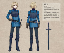 1boy blonde_hair character_profile character_sheet oscar_(tianna) pixiv_fantasia pixiv_fantasia_fallen_kings purple_eyes short_hair solo sword tianna translation_request turnaround weapon