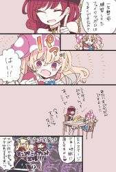 !? 4girls black_dress blonde_hair blush chains chair choker clownpiece comic dress earth_(ornament) eyes_closed food food_writing hat hecatia_lapislazuli highres jester_cap junko_(touhou) kirisame_marisa long_hair moon_(ornament) multiple_girls nagi_(nagito) omurice open_mouth plate polos_crown red_eyes red_hair sitting sketch sweat table touhou translated witch_hat