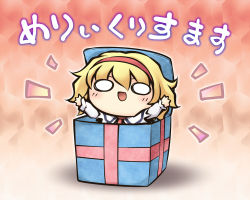 1girl alice_margatroid blonde_hair gift hair_ornament hair_ribbon long_sleeves looking_at_viewer nekoguruma o_o outstretched_arms ribbon simple_background skirt smile touhou translated