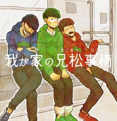 3boys brothers crossed_arms denim drooling half-closed_eyes jeans leaning_forward leaning_on_person matsuno_choromatsu matsuno_karamatsu matsuno_osomatsu multiple_boys osomatsu-kun osomatsu-san pants pants_rolled_up shiyo siblings sitting sleeping sunglasses sweatdrop train train_interior