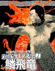 !! 1boy back black_hair boku_no_hero_academia braid dragon dragon_tail eastern_dragon hiryuu_rin ihara_kana long_hair scales shirtless solo tail