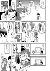 2girls blush comic dog houshou_(kantai_collection) kantai_collection licking multiple_girls ponytail ryuujou_(kantai_collection) sweatdrop translation_request twintails yokochou