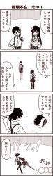 2girls 4koma :d akagi_(kantai_collection) comic hakama hug japanese_clothes kaga_(kantai_collection) kantai_collection kouji_(campus_life) long_hair monochrome multiple_girls open_mouth pleated_skirt skirt smile sweat tasuki thighhighs translation_request zettai_ryouiki