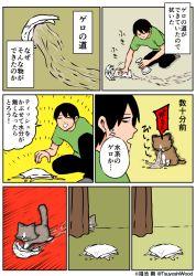 1boy artist_self-insert black_hair cat comic kounoike_tsuyoshi original shirt twitter_username vomit vomiting