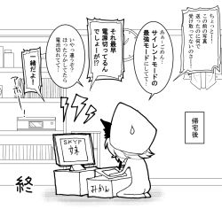artist_self-insert ass bookshelf clock comic hat monitor monochrome remilia_scarlet seiza short_hair sitting stylus tablet touhou translation_request warugaki_(sk-ii)