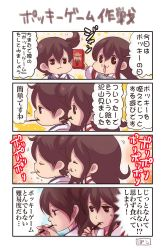 2girls 4koma akagi_(kantai_collection) box brown_eyes brown_hair comic eating food highres japanese_clothes kaga_(kantai_collection) kantai_collection long_hair mouth_hold multiple_girls muneate open_mouth pako_(pousse-cafe) pocky side_ponytail signature smile sweatdrop translation_request