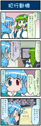 2girls 4koma :< artist_self-insert blue_eyes blue_hair breasts chair comic commentary_request computer_keyboard constricted_pupils desk detached_sleeves frog_hair_ornament gradient gradient_background green_eyes green_hair hair_ornament hair_tubes hand_up heterochromia highres japanese_clothes juliet_sleeves kochiya_sanae large_breasts long_hair long_sleeves mizuki_hitoshi monitor multiple_girls nontraditional_miko open_mouth puffy_sleeves red_eyes shaded_face short_hair sitting smile snake_hair_ornament tatara_kogasa touhou translation_request vest wide_sleeves