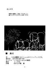 akagi_(kantai_collection) highres hiryuu_(kantai_collection) kaga_(kantai_collection) kantai_collection monochrome page_number shishigami_(sunagimo) souryuu_(kantai_collection) translation_request younger