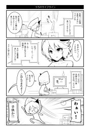arms_up artist_self-insert ass clock comic drooling hat highres monitor monochrome open_mouth remilia_scarlet seiza sitting sweatdrop tablet touhou translation_request warugaki_(sk-ii) window