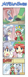+++ 2girls 4koma :3 :d ^_^ apron arms_up ascot bangs blue_eyes blue_sky bow braid cafe cloud colonel_aki comic commentary_request day door dress envelope eyes_closed hat hong_meiling izayoi_sakuya long_hair maid maid_apron maid_headdress multiple_girls open_mouth outdoors overalls parted_bangs puffy_short_sleeves puffy_sleeves red_hair short_sleeves sidelocks silver_hair skirt sky smile sparkle star surprised touhou translation_request twin_braids vest wall