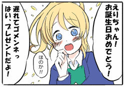 1girl ast ayase_eli blazer blush love_live!_school_idol_project open_mouth ponytail ribbon tagme translation_request