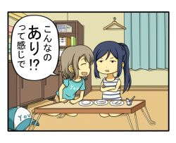 2girls blue_hair brown_hair casual clothes_hanger comic crossed_arms eyes_closed hat love_live! love_live!_sunshine!! matsuura_kanan multiple_girls plate ponytail shiitake_nabe_tsukami shirt short_hair sleeveless t-shirt table toothpick translated watanabe_you