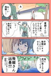 >_< /\/\/\ 3girls 4koma blue_eyes brown_eyes brown_hair comic commentary_request hair_ribbon hairband highres hiryuu_(kantai_collection) japanese_clothes kantai_collection long_hair multiple_girls ribbon short_hair shoukaku_(kantai_collection) souryuu_(kantai_collection) sweat translation_request twintails wavy_mouth white_hair wide_sleeves yatsuhashi_kyouto
