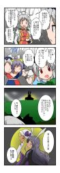 4koma 6+girls animal_ears blonde_hair bow braid breasts bunny_ears character_request chinese_clothes comic floral_print flower hair_bow hat highres ibaraki_kasen ibaraki_kasen_(cosplay) izayoi_sakuya kawashiro_nitori kawashiro_nitori_(cosplay) key konpaku_youmu long_hair maid_headdress mikazuki_neko multiple_girls purple_hair red_eyes reisen_udongein_inaba short_hair silhouette silver_hair tagme touhou translation_request twin_braids watatsuki_no_yorihime yagokoro_eirin