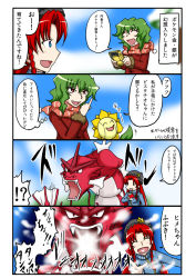 !? 2girls 4koma :d ^_^ alternate_color alternate_costume attack beanie blue_eyes braid burijittou comic crossover eyes_closed game_boy green_hair gyarados handheld_game_console hat heart holding holding_poke_ball hong_meiling kazami_yuuka multiple_girls nintendo open_mouth pinky_out pointing pointing_finger poke_ball pokemon pokemon_(creature) red_eyes red_hair scarf shiny_pokemon smile star sunflora touhou translation_request twin_braids upper_body |_|