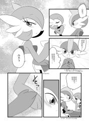 :d bano_akira blush comic cup drinking flying_sweatdrops gallade gardevoir monochrome open_mouth pokemon pokemon_(creature) pokemon_(game) pokemon_oras sitting smile table teacup translation_request