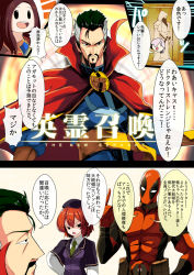 1boy 2girls 3boys ahoge back_to_the_future bodysuit brown_hair cloak comic crossover deadpool doctor_strange fate/grand_order fate_(series) fujimaru_ritsuka_(female) gloves hair_between_eyes hair_ornament hair_scrunchie kanameya katana leonardo_da_vinci_(fate/grand_order) long_hair looking_at_viewer marvel mask multiple_boys multiple_girls open_mouth orange_hair scrunchie shielder_(fate/grand_order) short_hair side_ponytail speech_bubble sword translation_request weapon yellow_eyes