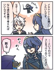 1girl 2boys blue_eyes blue_hair cape fire_emblem fire_emblem:_kakusei kirby_(series) lucina mask meta_knight multiple_boys my_unit nintendo short_hair super_smash_bros. sword tiara translated weapon white_hair