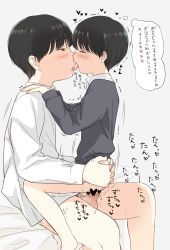 2boys age_difference anal ass bed black_hair blush bottomless brothers cum cum_in_ass cumdrip drooling erection family incest japanese kiss licking lifting lying male_focus multiple_boys open_mouth penetration penis saliva sex shota siblings sitting sitting_on_person size_difference straddling sweat tagme tears testicles text thrusting tongue tongue_out translation_request trembling wince yaoi young