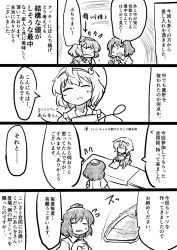 2girls 3girls artist_self-insert berusuke_(beru_no_su) comic hairband happy hat komeiji_satori monochrome multiple_girls paper pout shameimaru_aya smile tokin_hat touhou translation_request yasaka_kanako
