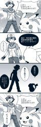 comic cyaneko highres monochrome pikachu pokemon satoshi_(pokemon) translation_request