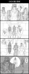4koma book chains comic dark_skin dark_skinned_male door gakuran graphite_(medium) greyscale hands_in_pockets hat headband heart highres jojo_no_kimyou_na_bouken kuujou_joutarou mohammed_avdol monochrome muscle ponytail robe school_uniform speed_lines traditional_media translation_request utano vanilla_ice