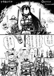 6+girls artist_request bismarck_(kantai_collection) chained chains kantai_collection monochrome multiple_girls nagato_(kantai_collection) operation_crossroads prinz_eugen_(kantai_collection) sakawa_(kantai_collection) translation_request uss_arkansas_(bb-33)
