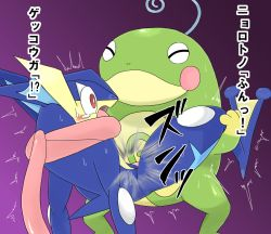 artist_request blush brown_eyes furry greninja japanese pokemon politoed red_eyes sex translation_request