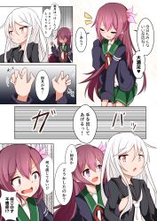 2girls :o acchii_(akina) black_serafuku breast_grab comic eyes_closed grabbing groping hair_ornament highres jacket kantai_collection kikuzuki_(kantai_collection) kisaragi_(kantai_collection) long_hair multiple_girls neckerchief pleated_skirt purple_eyes purple_hair red_eyes remodel_(kantai_collection) school_uniform serafuku shaded_face skirt sweatdrop translation_request white_hair