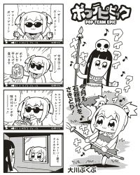 2girls 4koma :3 bkub comic crying crying_with_eyes_open eating highres monochrome multiple_girls musical_note payot pipimi polearm poptepipic popuko potato_chips school_uniform serafuku simple_background skull spear sunglasses tears translation_request two_side_up weapon