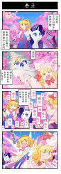 4koma ^_^ alice_margatroid arms_behind_back berserk blonde_hair blue_eyes brown_hair cameo character_request cherry_blossoms comic commentary_request crossover disney eyelashes eyes_closed fairy_(jintai) fairy_wings flower_ornament flying frills green_hair hairband happy hat highres horn jinrui_wa_suitai_shimashita leaf lily_white link mercedes muscle my_little_pony my_little_pony_friendship_is_magic navi o_o odin_sphere open_mouth peter_pan_(disney) pink_hair puck punching purple_hair rarity silver_hair sunflower_fairy sweatdrop the_legend_of_zelda tinker_bell_(disney) tongue touhou translation_request tree wings xin_yu_hua_yin