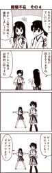 2girls 4koma akagi_(kantai_collection) blush comic crossed_arms hands_together japanese_clothes kaga_(kantai_collection) kantai_collection kouji_(campus_life) long_hair monochrome multiple_girls open_mouth outstretched_arms short_hair side_ponytail thighhighs translation_request