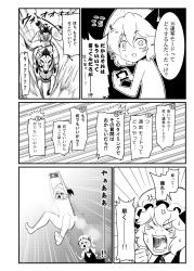 >_< anger_vein arrow artist_self-insert ascot bow_(weapon) camera comic flandre_scarlet highres horseback_riding jumping monochrome open_mouth remilia_scarlet riding short_hair side_ponytail smile touhou translation_request warugaki_(sk-ii) weapon