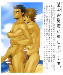 2boys angry beach black_hair brown_hair clenched_hands erection flaccid from_behind hug izumi_nekotsuki male_focus multiple_boys muscle nipples nude ocean outdoors penis testicles yaoi