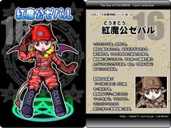 1girl ars_goetia blonde_hair boots braid cargo_pants character_name character_profile gloves kurono magic_circle number original pants pointy_ears red_eyes solo tail translated watermark web_address wings zepar_(kurono)