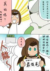 1boy 1girl alternate_costume chinese comic league_of_legends leng_wa_guo shen sivir translated