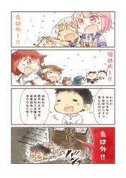 1boy 4koma 6+girls admiral_(kantai_collection) akagi_(kantai_collection) comic commentary hinata_yuu i-58_(kantai_collection) ikazuchi_(kantai_collection) inazuma_(kantai_collection) isuzu_(kantai_collection) kantai_collection multiple_girls ro-500_(kantai_collection) setsubun translated yukikaze_(kantai_collection) yuudachi_(kantai_collection)