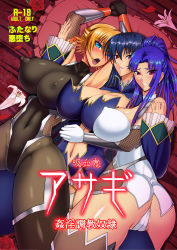 3girls artist_request ass blue_hair breasts cleavage highres huge_breasts igawa_sakura lilith-soft multiple_girls orange_hair skin_tight taimanin_asagi taimanin_murasaki tight yatsu_murasaki
