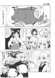 animal bird boar comic darkness death eating frog hair_ornament hakurei_reimu highres jeno monochrome multiple_persona rumia short_hair snake touhou translation_request x_x