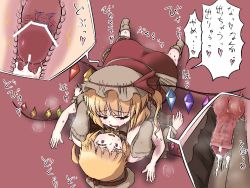 1boy 1girl bar_censor blonde_hair censored cum eyebrows eyebrows_visible_through_hair flandre_scarlet fujishiki futanari girl_on_top hat heart loli mob_cap multiple_penises navel open_mouth penis pointless_censoring sex shota sweat testicles text touhou wings