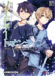 2boys black_eyes black_hair cover cover_page eugeo green_eyes highres holding_sword holding_weapon kirito light_smile looking_at_viewer multiple_boys official_art short_hair smile sword sword_art_online weapon