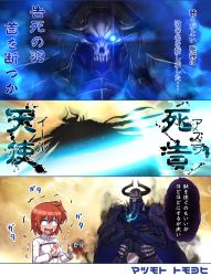 1boy 1girl ahoge armor blank_eyes blue_eyes blue_fire cloak comic command_spell commentary_request fate/grand_order fate_(series) fire fujimaru_ritsuka_(female) glowing glowing_eyes hands_together helmet horned_headwear horns king_hassan_(fate/grand_order) long_sleeves open_mouth red_hair shirt short_hair side_ponytail skull skull_helmet smoke tears tomoyohi translation_request trembling white_shirt