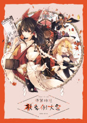 5girls adapted_costume animal_ears apron ascot autumn_leaves bangs black_eyes black_gloves black_hair black_shoes black_skirt black_wings blonde_hair book border bow box braid breasts brown_jacket brown_shirt bubble_skirt commentary_request dated detached_sleeves donation_box dual_wielding eyes_closed fan feathered_wings fingerless_gloves flat_chest floral_print flying folding_fan fox_mask frilled_apron frilled_shirt_collar frilled_skirt frills futatsuiwa_mamizou gloves gohei hair_bow hair_tubes hakurei_reimu hat hat_bow hata_no_kokoro hisona_(suaritesumi) holding holding_book holding_leaf holding_pen holding_pipe hyottoko_mask kirisame_marisa lantern leaf_print legs_up long_hair long_sleeves looking_at_viewer mask medium_breasts monkey_mask mouth_hold multiple_girls mushroom open_book open_mouth paper_lantern pink_eyes pink_hair pipe plaid plaid_shirt pointy_ears raccoon_ears raccoon_tail red_shirt red_skirt ribbon_trim rope scarf shameimaru_aya shimenawa shiny shiny_hair shirt shoes short_hair single_braid sitting skirt sleeveless sleeveless_shirt smile tail tokin_hat touhou translation_request waist_apron white_shirt wind wings witch_hat yellow_eyes