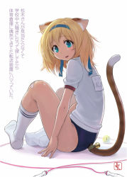 1girl animal_ears bandage bell blonde_hair blue_eyes buruma cat_ears cat_tail gym_uniform jingle_bell jump_rope looking_at_viewer nyanko_batake open_mouth original short_hair sitting smile solo tail tail_bell text translation_request