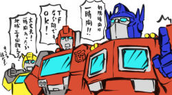 3boys 80s autobot blue_eyes bumblebee insignia ironhide japanese kamizono_(spookyhouse) machine machinery mecha multiple_boys no_humans oldschool open_mouth optimus_prime robot science_fiction smile thumbs_up transformers translation_request