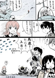 aircraft akagi_(kantai_collection) arashi_(kantai_collection) black_hair bow_(weapon) chinese comic flight_deck food highres historical_event japanese_clothes kaga_(kantai_collection) kantai_collection kirishima_(kantai_collection) long_hair muneate onigiri quiver red_hair sbd_dauntless short_hair side_ponytail translation_request turret weapon y.ssanoha