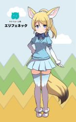 1girl animal_ears ayase_eli blonde_hair blue_bow blue_bowtie blue_eyes blue_shirt blue_skirt bow bowtie cosplay fennec_(kemono_friends) fennec_(kemono_friends)_(cosplay) fox_ears fox_tail full_body gradient_legwear hand_on_hip kemono_friends kemonomimi_mode love_live! love_live!_school_idol_project pigeon-toed pleated_skirt ponytail shikei_(jigglypuff) shirt shoes short_sleeves skirt smile solo tail thighhighs translation_request white_scrunchie