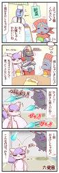 4koma bisharp cloyster comic highres mienshao no_humans pokemon sawk sougetsu_(yosinoya35) translation_request weavile